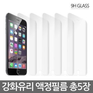 강화유리 액정보호필름 갤럭시S20 S10 노트10 아이폰X