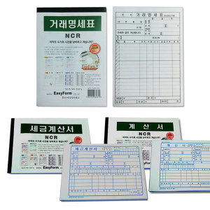세경 NCR 세금계산서 NCR 거래명세표 NCR 영수증