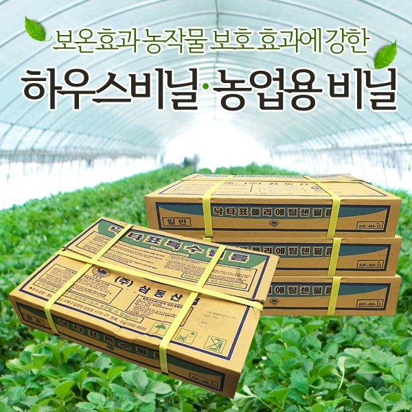 낙타표 소형 하우스비닐 장수비닐 무료배송