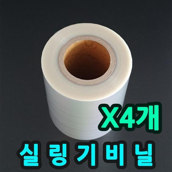 용기필름 국물포장비닐 이지필름 홀드필름 포장용비닐