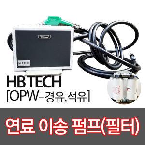 경유석유이송펌프(필터포함)/유류이송펌프세트/주유건