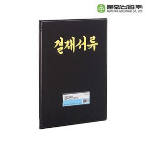 문화 관공서 결재화일/결재서류/결재판/F697-7