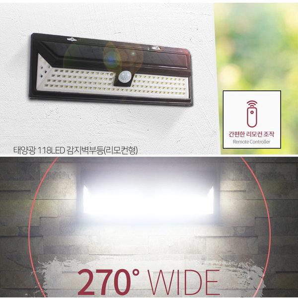 태양광 118LED 감지 벽부등 (리모컨겸용)/센서등 벽등
