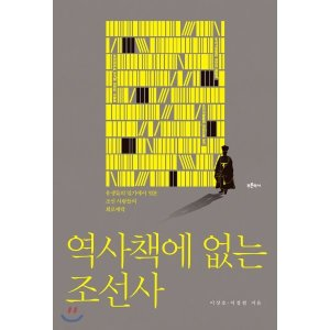 역사책에 없는 조선사 : 유생들의 일기에서 엿본 조선 사람들의 희로애락  이상호 이정철