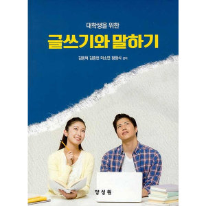 대학생을 위한 글쓰기와 말하기  양성원   김동혁