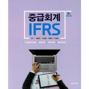 중급회계 IFRS 8판수정증보판   경문사   정운오  나인철  이명곤
