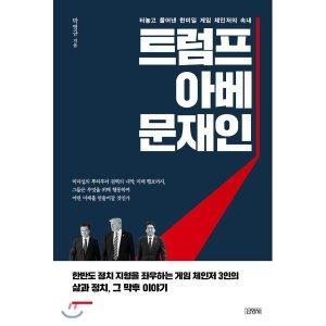 트럼프  아베  문재인 : 터놓고 풀어낸 한미일 게임 체인저의 속내  박영규