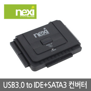 NX511  넥시 NEXI USB3.0 TO IDE+SATA3 컨버터