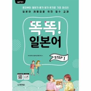 똑똑 일본어 STEP(1)일본어뱅크