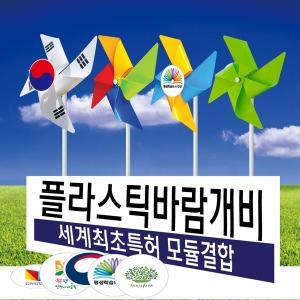 P바람개비제작/플라스틱바람개비/정원/학교/유치원