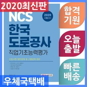 소정미디어 NCS 한국도로공사 직업기초능력평가 - 신입사원 일반공채 및 고졸공채 대비 2020