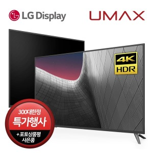 UHD55L 139cm(55) 4K UHDTV LG무결점패널 2년AS HDR10