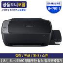 (JU) SL-J1560 정품무한 잉크젯 삼성복합기 프린터