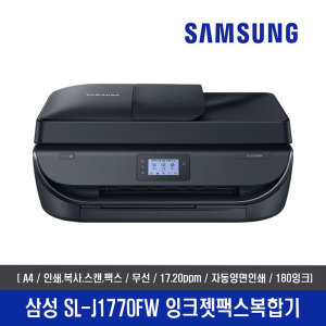 SL-J1770FW 잉크젯 팩스복합기 WIFI 가정용학생용-PT