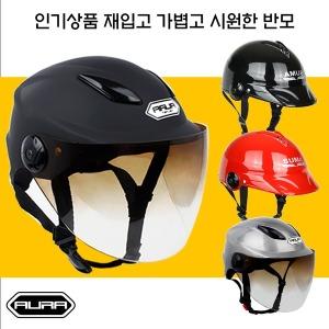 AURA 오토바이헬멧 반모 헬맷 하이바 바이크 핼멧