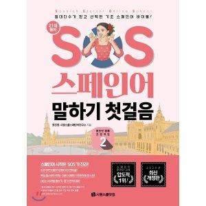 SOS 스페인어 말하기 첫걸음 개정 2탄 : 절대다수가 믿고 선택한 기초 스페인어 바이블   권진영