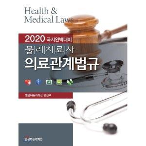 2020 국시완벽대비 물리치료사 의료관계법규  범문에듀케이션 편집부