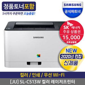 (JU) SL-C513W 무선 레이저프린터 레이져 / 토너포함
