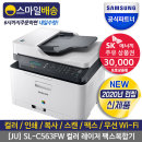 SL-C563FW 팩스 레이저복합기 프린터 / 토너포함 (SU)