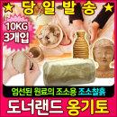 도너랜드 옹기토 10kg (3묶음)