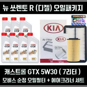 뉴 쏘렌토 R 디젤/캐스트롤 GTX 5W30 7L 순정필터세트