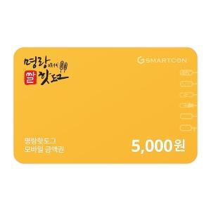 (명랑핫도그) 기프티카드 5천원권