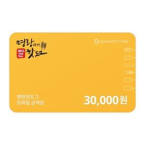 (명랑핫도그) 기프티카드 3만원권