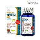 비타민D 1+1/총1년분/2000 IU/종합/멀티/베지캡슐