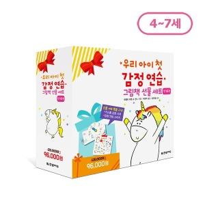 한빛에듀ㅣ 우리 아이 첫 감정 연습 그림책 10권 세트