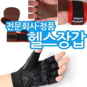 헬스장갑 베스트셀러 특별할인 3구4구 전문회사정품