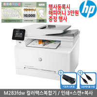 HP M283fdw 컬러레이저복합기 포토상품평행사/KH