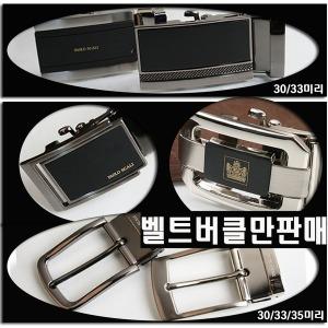 남성정장벨트 자동/수동 30/33/35미리/버클만 판매