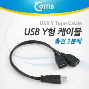Coms USB Y형 케이블(충전 2분배) 컴퓨터연결USB케이