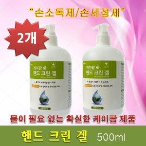 핸드크린겔 500ml 2개 손소독제 손살균제 물없이사용