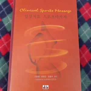 임상치료 스포츠 마사지/이원재.대경북스.2004