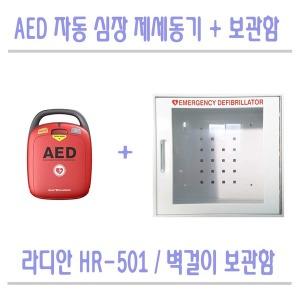 HR501 AED/ 자동심장제세동기/ HR-501+강화보관함포함