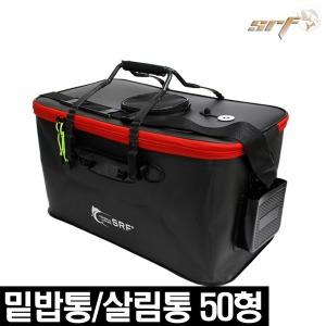 두레박 밑밥통 살림통 낚시용품 - SRF 50형(블랙)