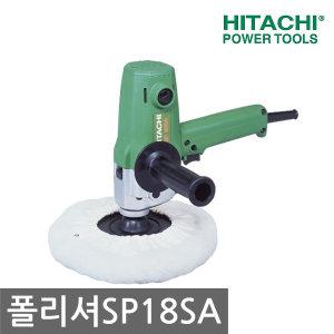 히다찌 폴리셔/SP18SA/SP-18SA/포리셔/광택기/융털