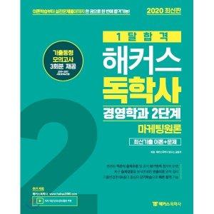 2020 1달합격 해커스독학사 경영학과 2단계 마케팅원론 최신기출 이론+문제