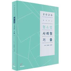로이어스 형소법 사례형 기출(2020)  헤르메스   김정철  오제현