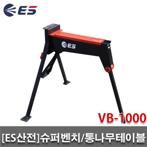 ES산전 슈퍼벤치/VB-1000/G-1000 후속/휴대용작업대/