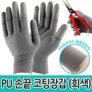 PU 손끝 코팅장갑-회색 / 반코팅 작업장갑 손가락