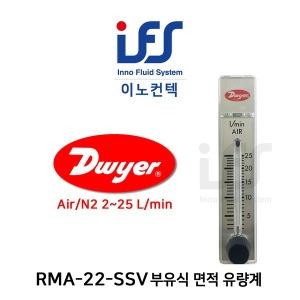 드와이어 유량계 플로우미터 DWYER RMA-22-SSV