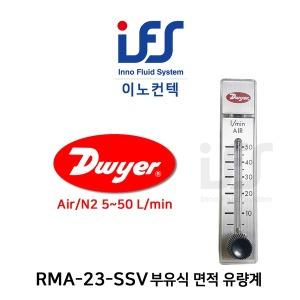 드와이어 유량계 플로우미터 DWYER RMA-23-SSV