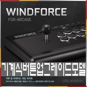 PS4/XBOX/PC 윈드포스 아케이드 조이스틱 철권7 스틱