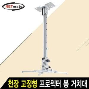 멀티 빔 프로젝터 천장 고정형 브라켓 봉거치대 VM04L