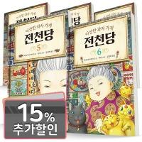 15%카드할인) 이상한 과자 가게 전천당 전6권 세트 / 어린이 아동 인기 도서 책