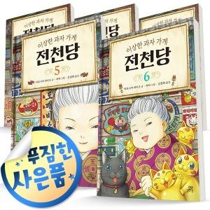 쿠폰할인+사은품) 이상한 과자 가게 전천당 1 2 3 4 5 6 / 어린이 아동 인기 도서 책