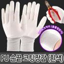 PU 손끝 코팅장갑-흰색 / 반코팅 나일론 손가락 작업