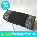TD 골지 원형 꽃자수 경추 메밀베개 (커버 포함) 25x45